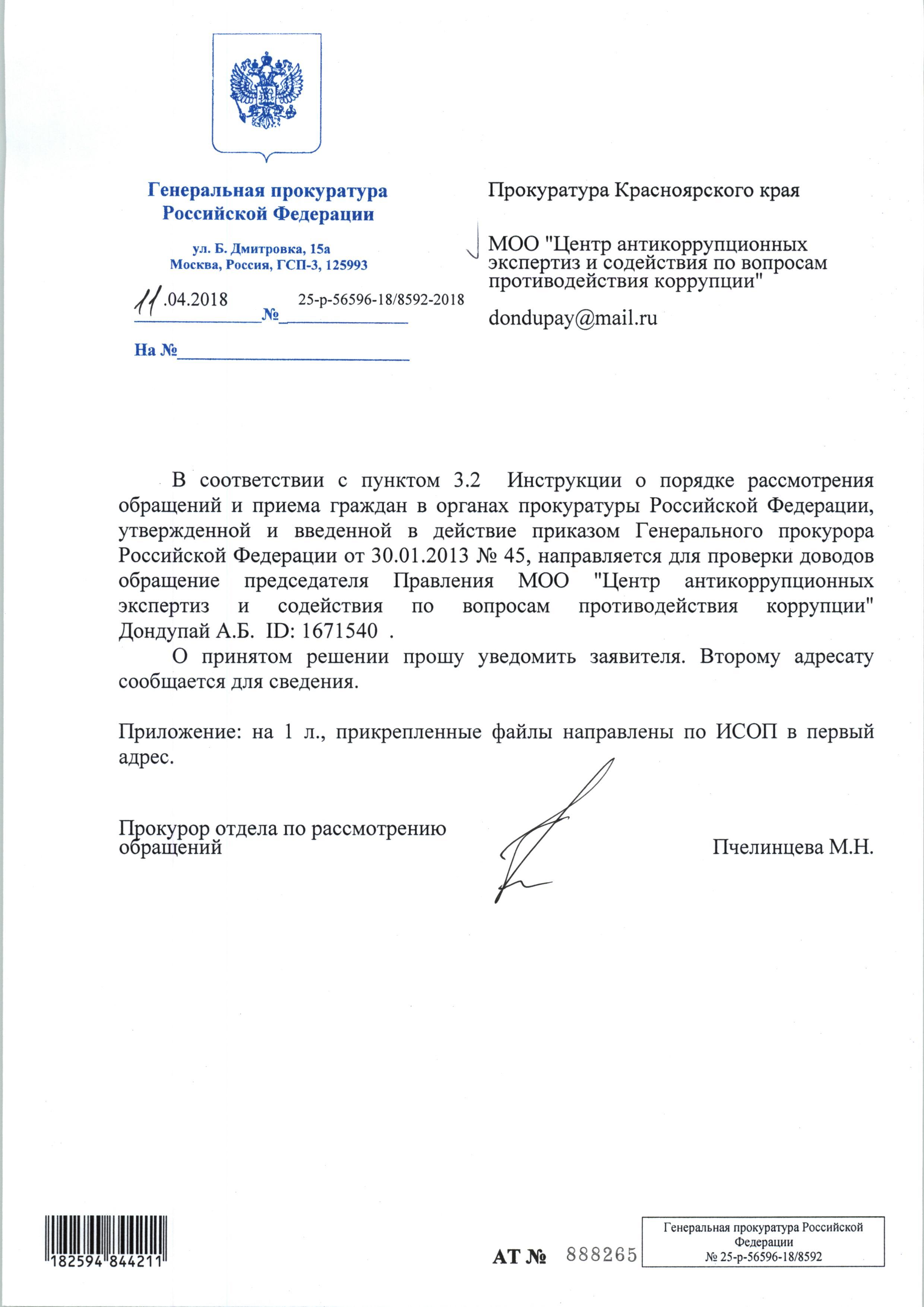 Борьба с коррупцией и реакция генеральной прокуратуры рф и фсб.